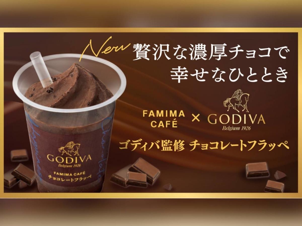 ファミマ ゴディバ コラボ チョコレートフラッペ 値段 いつまで?口コミ レビュー