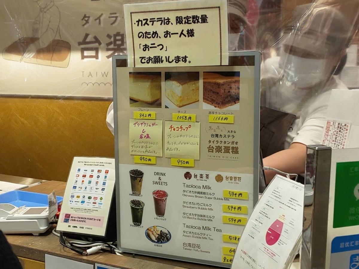 台湾カステラ タイラクタンガオ キャナルシティオーパ店 メニュー 値段 口コミ レビュー