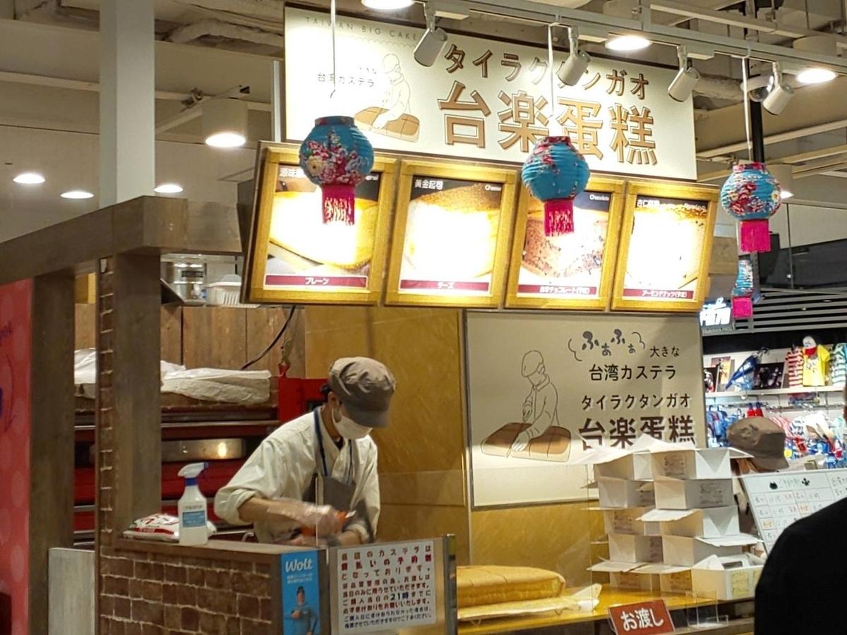 台湾カステラ 台楽蛋糕(タイラクタンガオ)キャナルシティオーパ 店舗 福岡