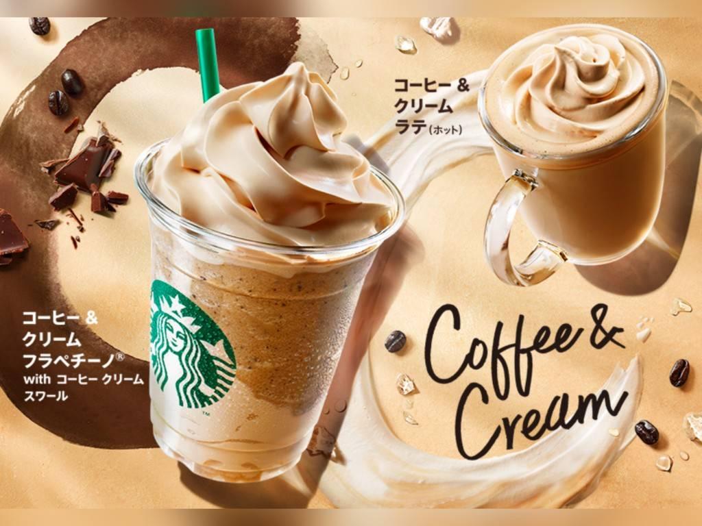 スタバ コーヒークリームフラペチーノ 販売期間 値段 感想 口コミ レビュー