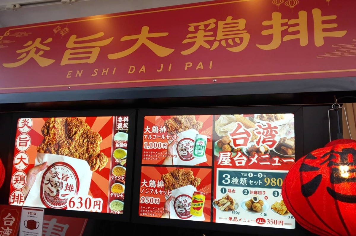 炎旨大鶏排 エンシダージーパイ  台湾唐揚げ 福岡大名 メニュー 値段 口コミ レビュー