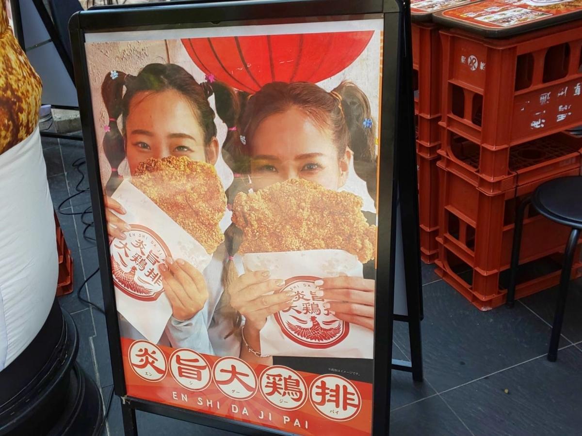 炎旨大鶏排 エンシダージーパイ  台湾唐揚げ 大きさ 味付け 口コミ レビュー
