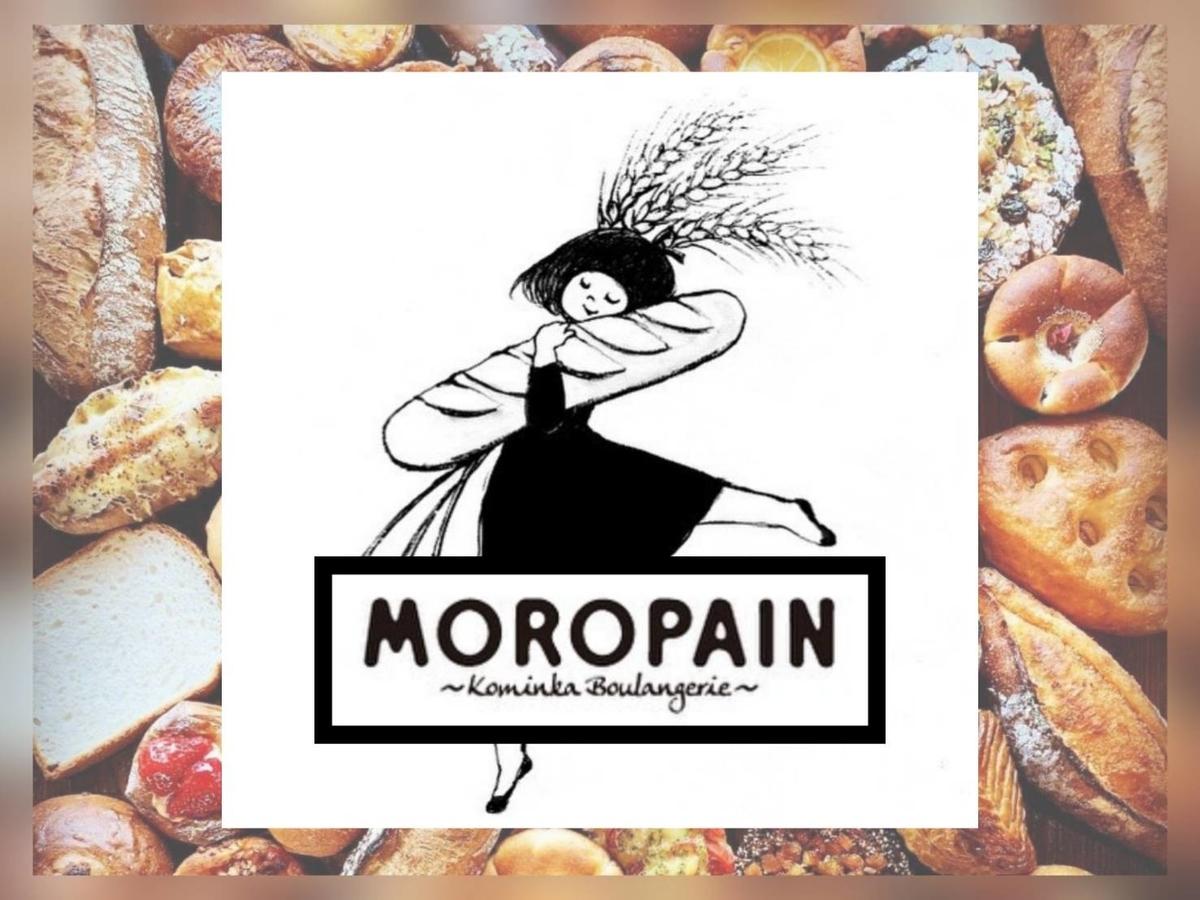 モロパン MOROPAIN 福岡市南区人気パン屋 場所 営業時間 定休日 口コミ レビュー