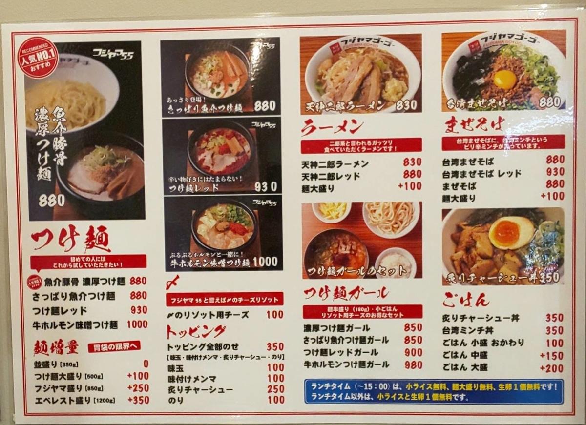 フジヤマ55 福岡天神店 メニュー 値段 ランチ 無料サービス 口コミ レビュー