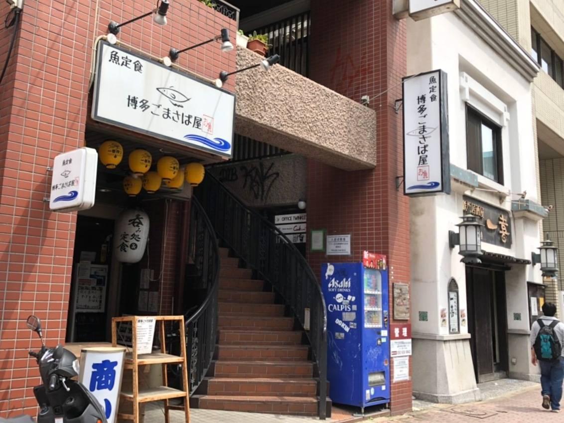 博多ごまさば屋 福岡市赤坂 場所 営業時間 定休日 口コミ レビュー