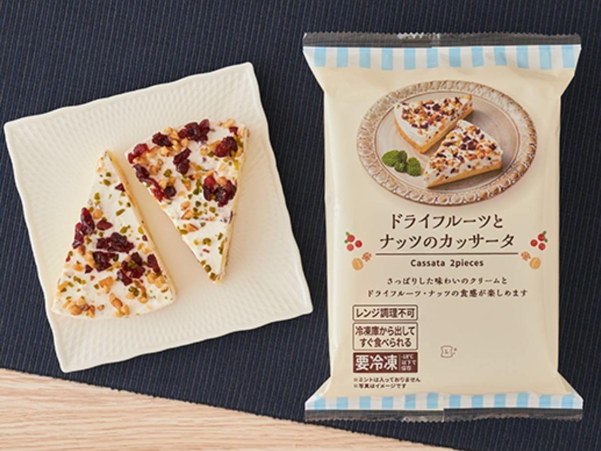 ローソン 冷凍食品 人気 おすすめ ドライフルーツとナッツのカッサータ 値段 カロリー