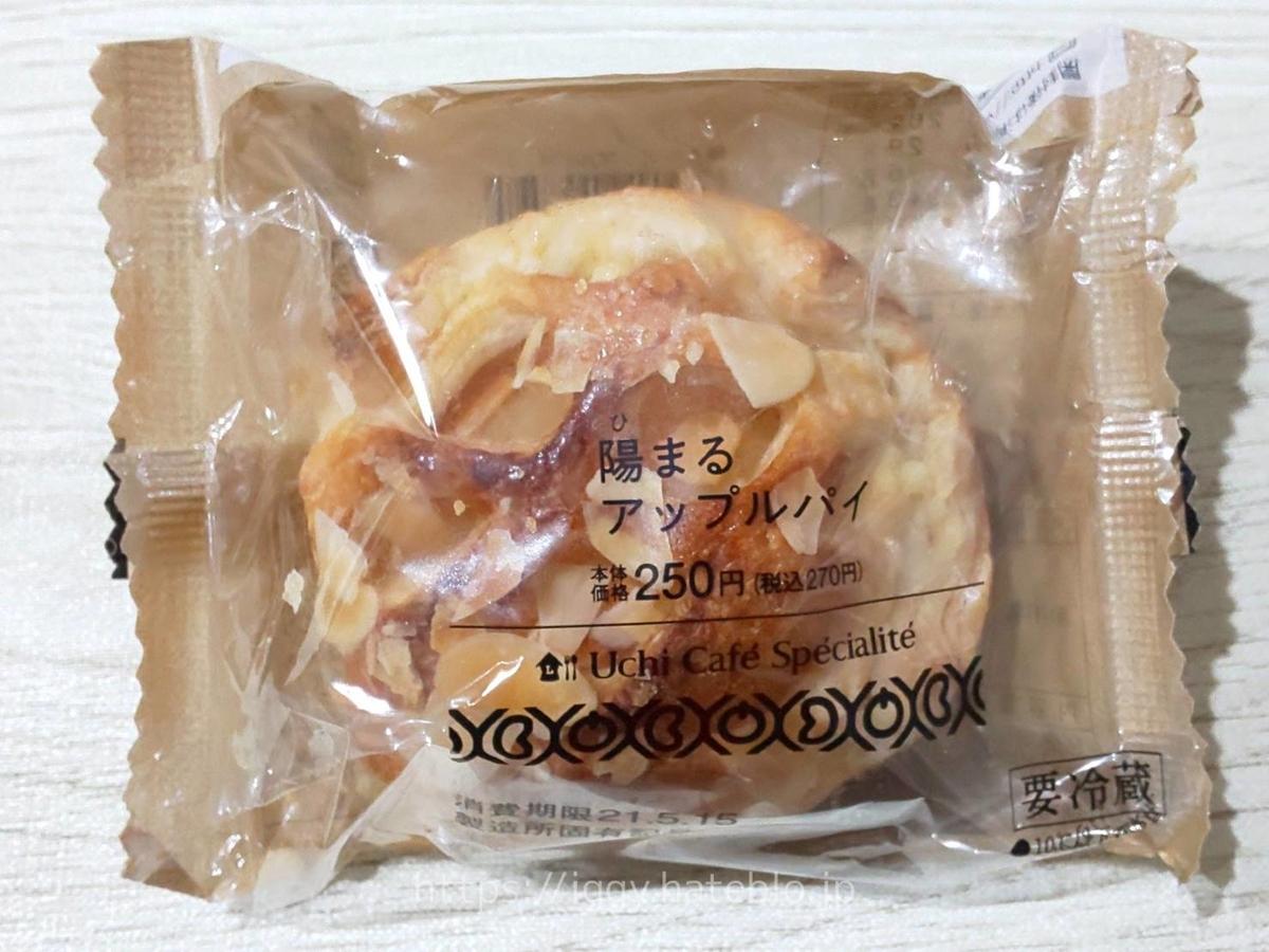 ローソン 新作スイーツ 陽まるアップルパイ 原材料 カロリー 栄養成分 口コミ レビュー