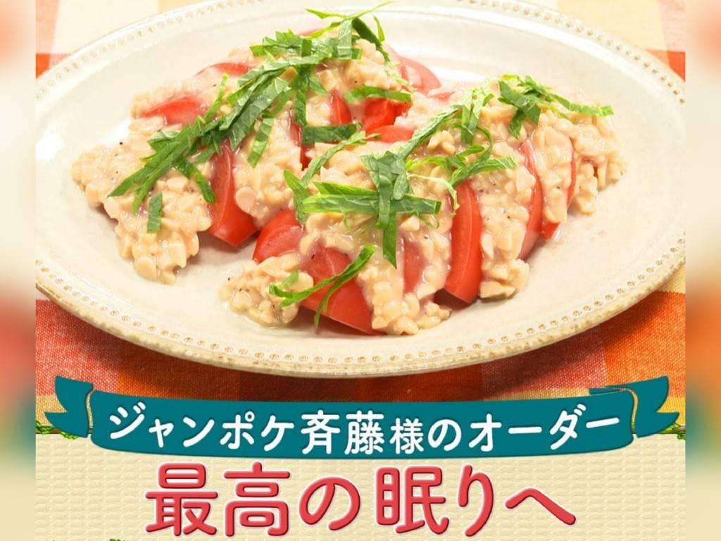 NOと言わないカレン食堂 レシピ トマト納豆ドレッシング ジャングルポケット斉藤