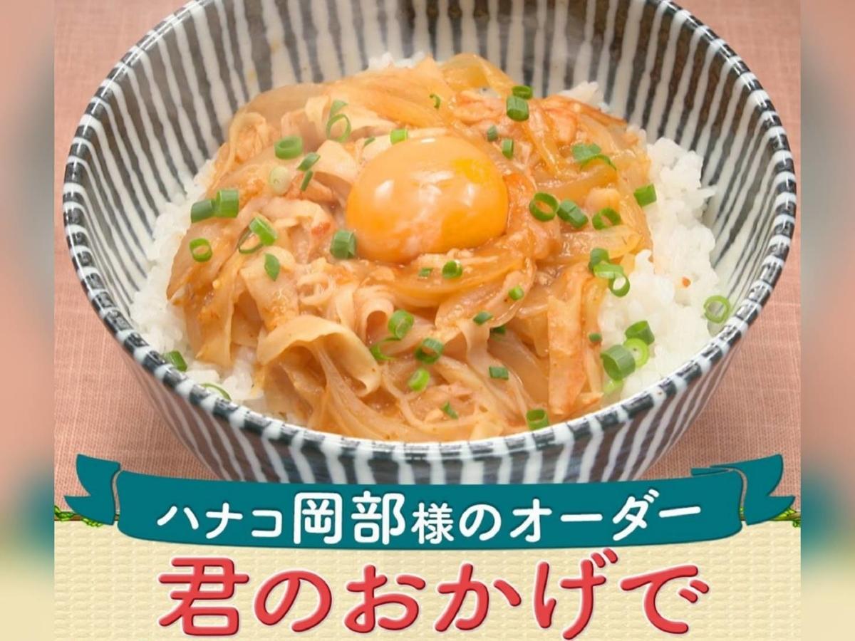 NOと言わないカレン食堂 レシピ ほぼカニ アレンジ ハナコ・岡部