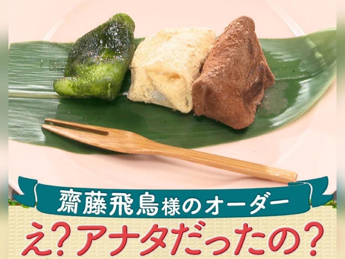 NOと言わないカレン食堂 レシピ 餃子の皮 アレンジ スイーツ 斎藤飛鳥 乃木坂46