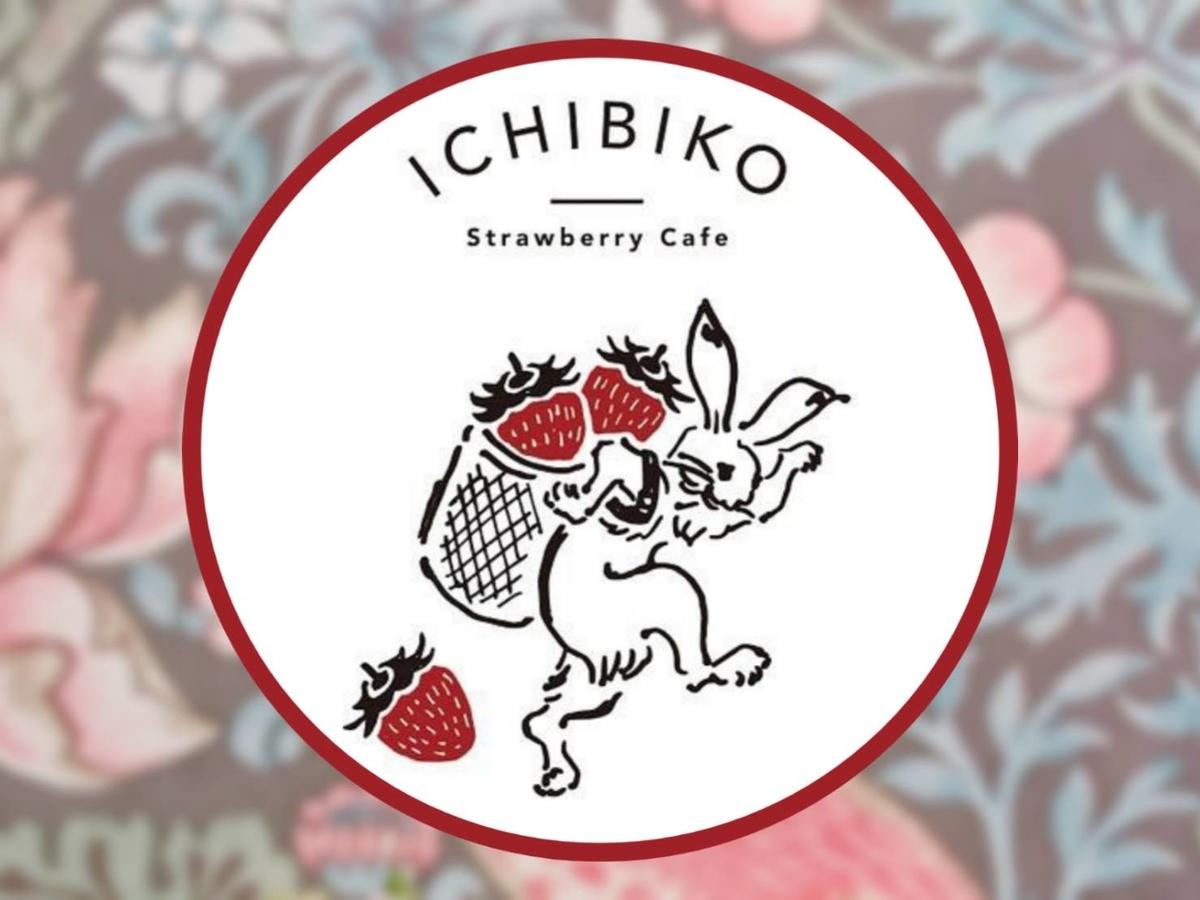 ICHIBIKO いちびこ 店舗 オンラインショップ 通販