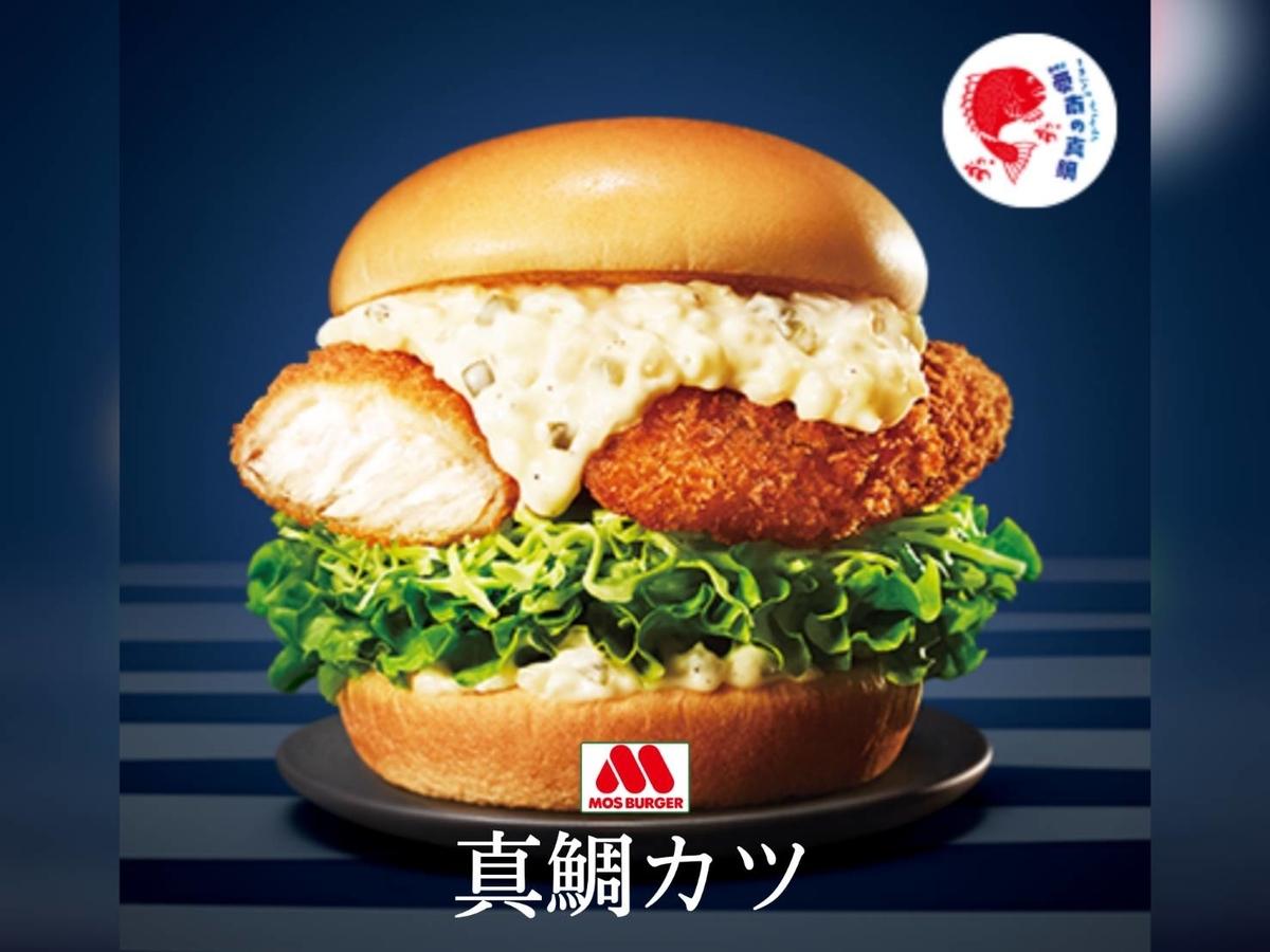 モスバーガー 真鯛カツ 値段 いつまで カロリー 栄養成分 口コミ レビュー