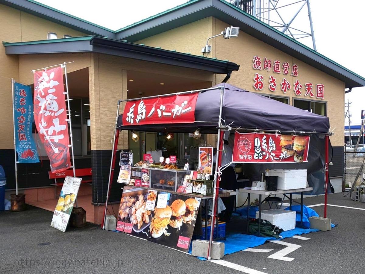 シェフのごはん屋さん四季彩 糸島バーガー おさかな天国 駐車場 店舗