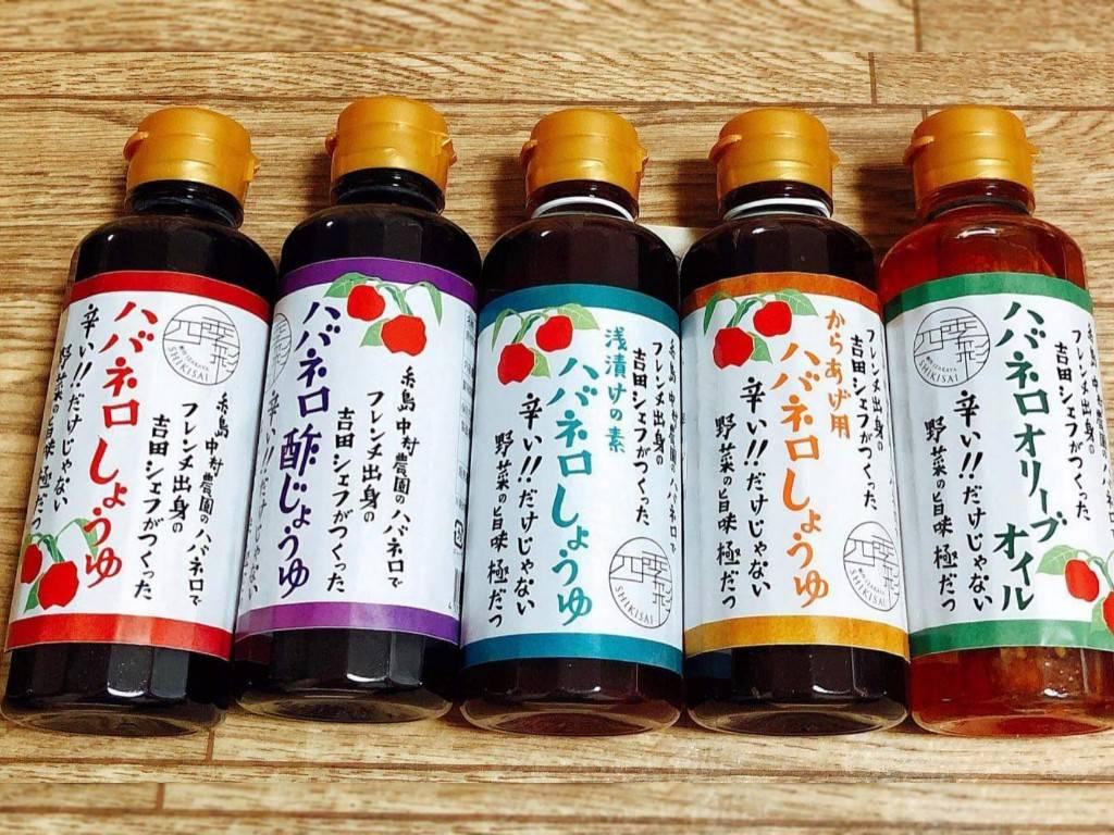 シェフのごはん屋さん四季彩 糸島バーガー ハバネロ醤油 調味料 販売