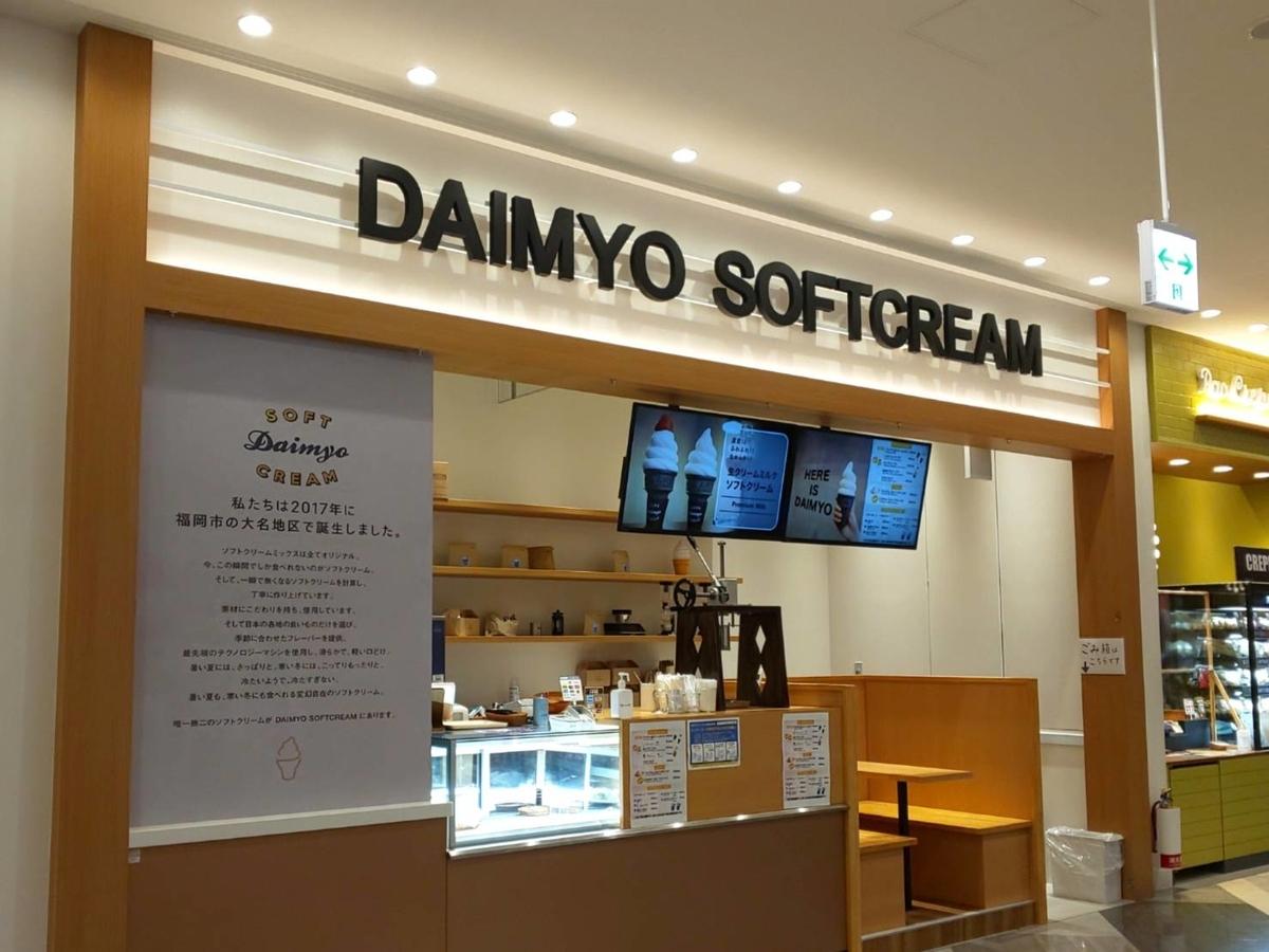 大名ソフトクリーム マークイズももち店 マリトッツォ 感想 口コミ レビュー