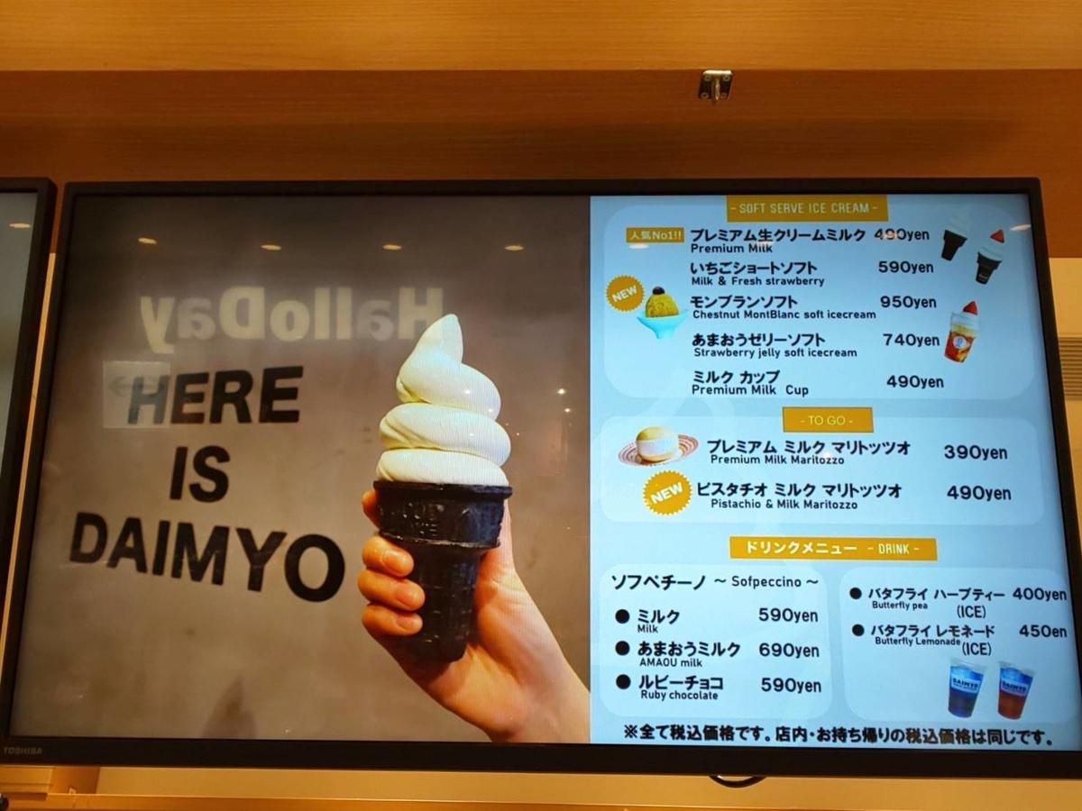 大名ソフトクリーム マークイズももち店 メニュー 値段 マリトッツォ 感想 口コミ レビュー