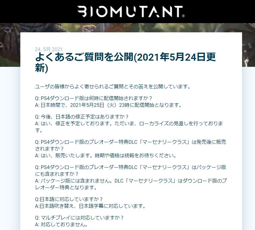 バイオミュータント 日本語字幕 日本語訳 修正 ローカライズ