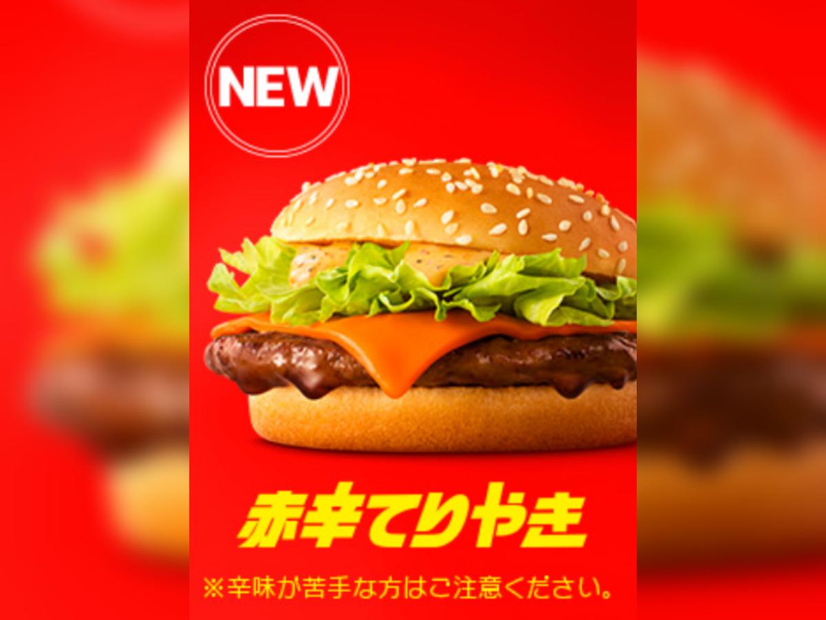 マクドナルド 赤辛てりやき 値段 カロリー 栄養成分 口コミ レビュー
