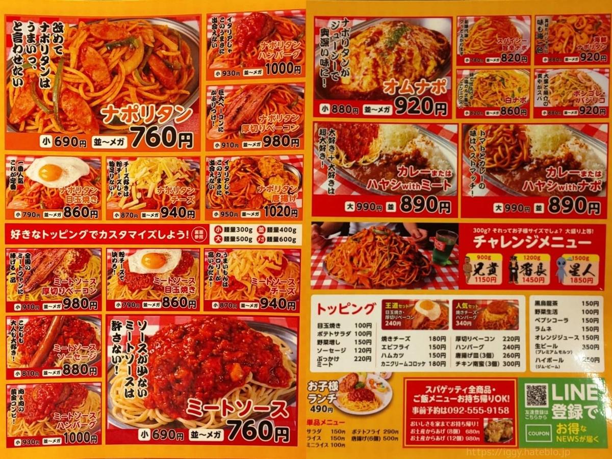 スパゲッティーのパンチョ メニュー 値段 人気 おすすめ レイリア大橋