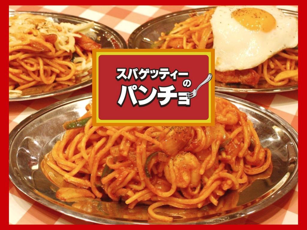 スパゲッティーのパンチョ 店舗 福岡 博多駅 大橋駅 営業時間 定休日