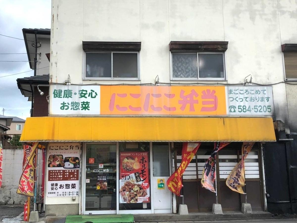 にこにこ弁当 福岡県春日市岡本 営業時間 定休日駐車場 おすすめテイクアウト