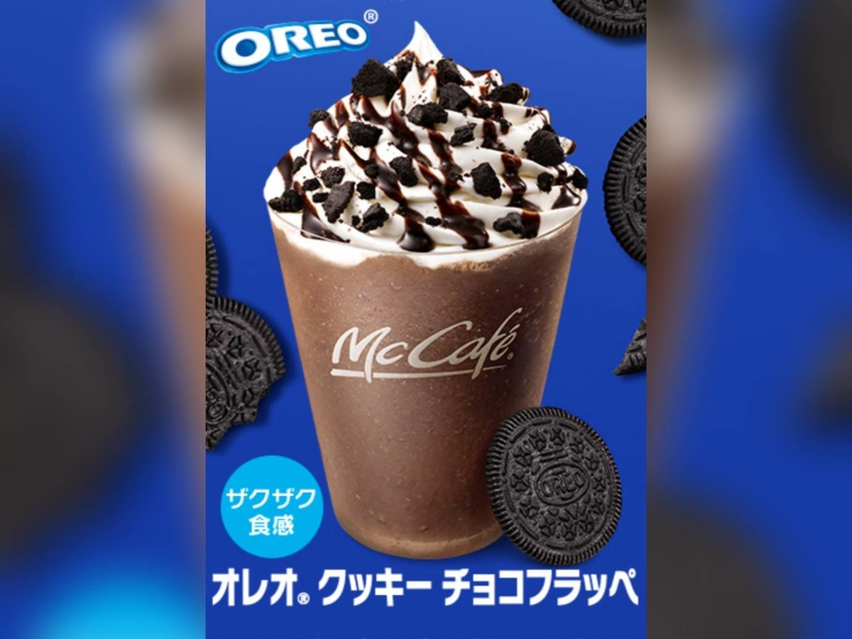 マクドナルド オレオクッキーチョコフラッペ 栄養成分 値段 持ち帰り テイクアウト