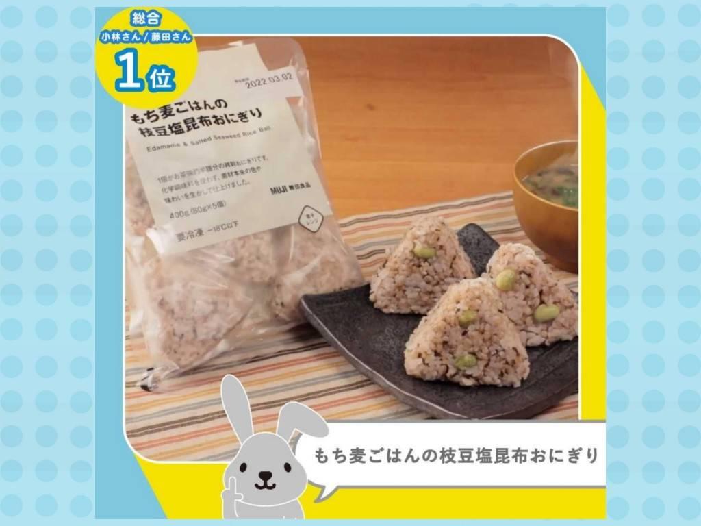 無印良品 おすすめ 冷凍食品 ランキング 1位 もち麦ごはんの枝豆昆布おにぎり