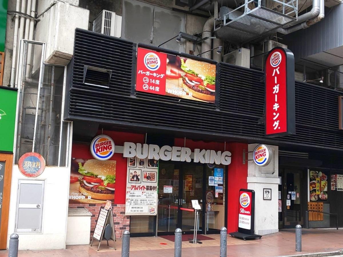 バーガーキング 店舗 福岡博多駅 場所 営業時間 定休日 感想 口コミ レビュー