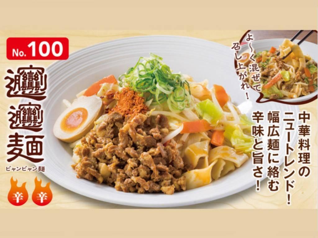 バーミヤン 夏おすすめ新メニュー 値段 ビャンビャン麺 口コミ レビュー