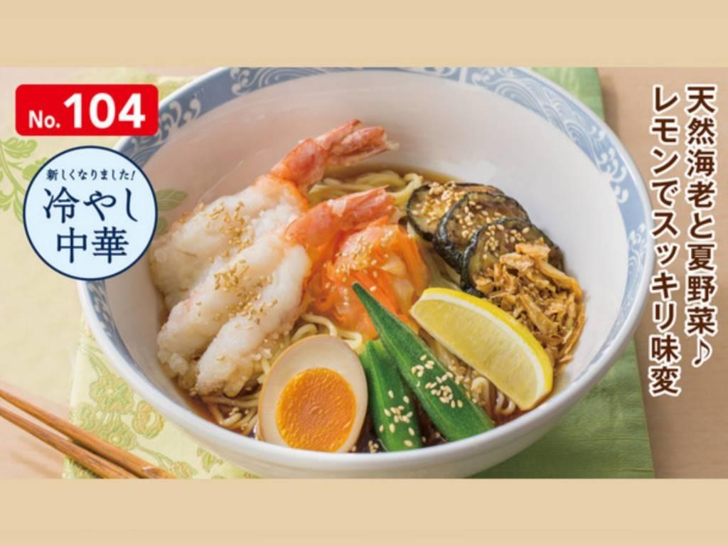バーミヤン 夏おすすめ新メニュー 値段 天然海老と夏野菜のレモン冷やし中華 口コミ レビュー