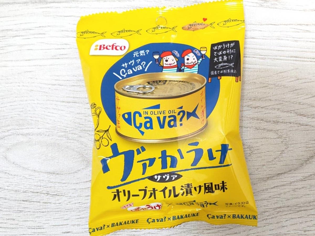 ばかうけ サヴァ缶 ヴァかうけ オリーブオイル漬け風味 原材料 カロリー 栄養成分