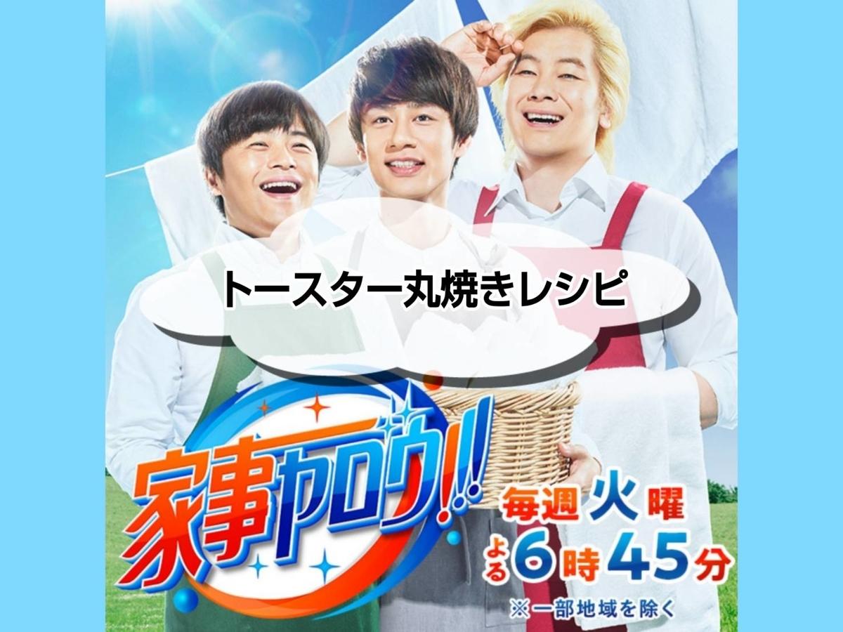 家事ヤロウ トースター丸焼きレシピ 人気1位 テレビ朝日 バカリズム、カズレーザー、中丸雄一