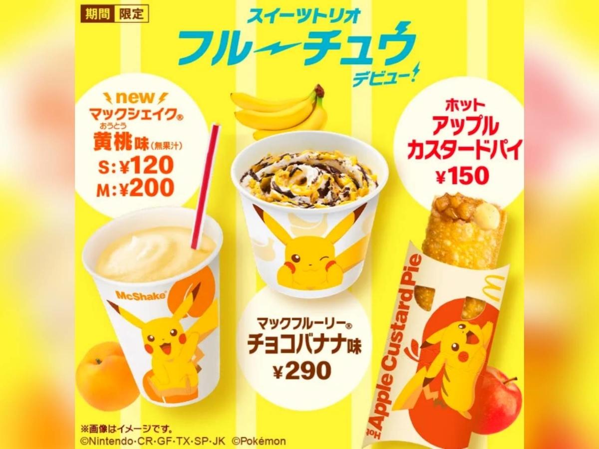 マクドナルド ピカチュウ コラボ マックフルーリーチョコバナナ味 カロリー 栄養成分 いつまで?