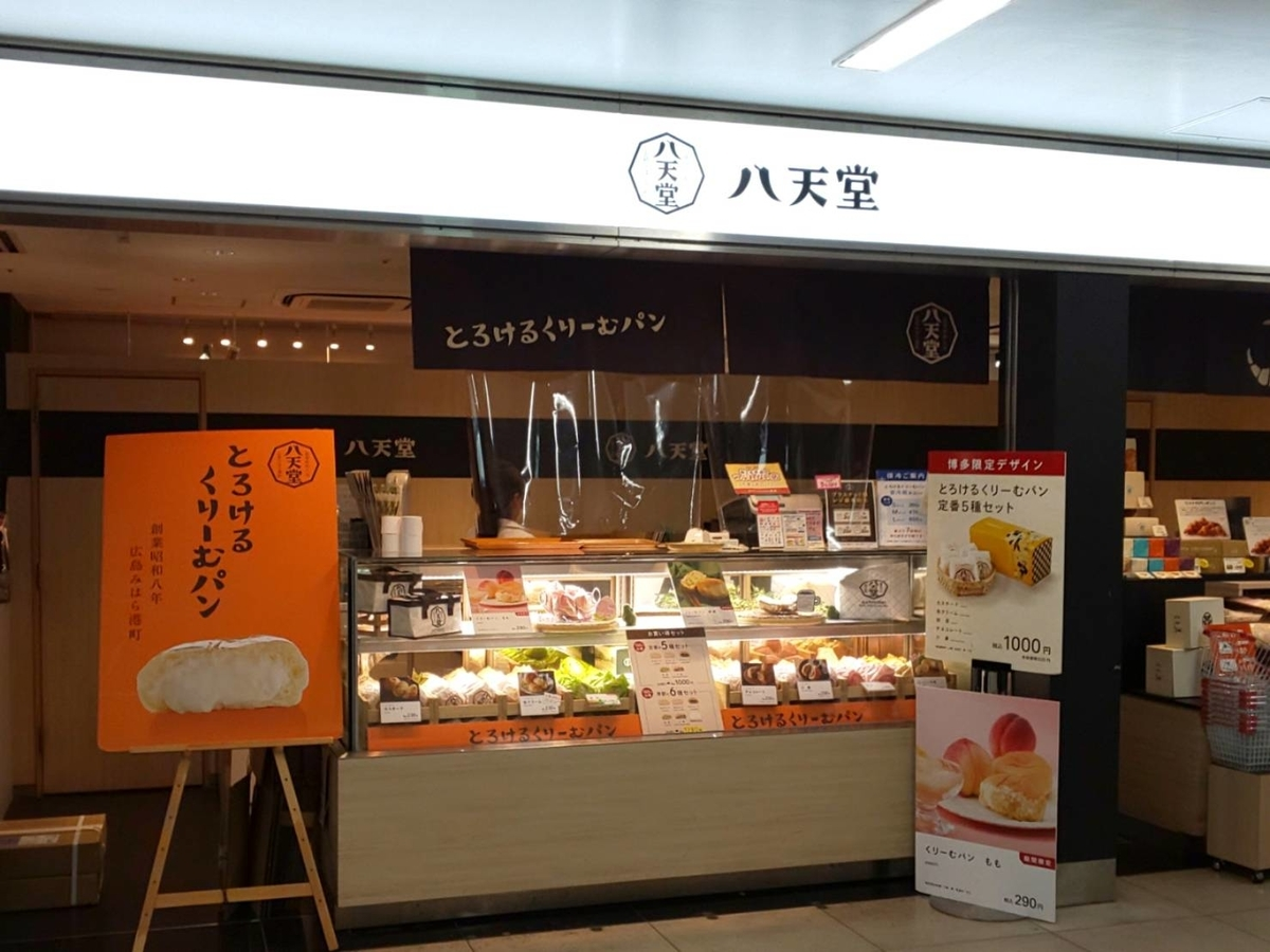 八天堂 店舗 博多駅 クリームパン メニュー 値段 感想 口コミ レビュー