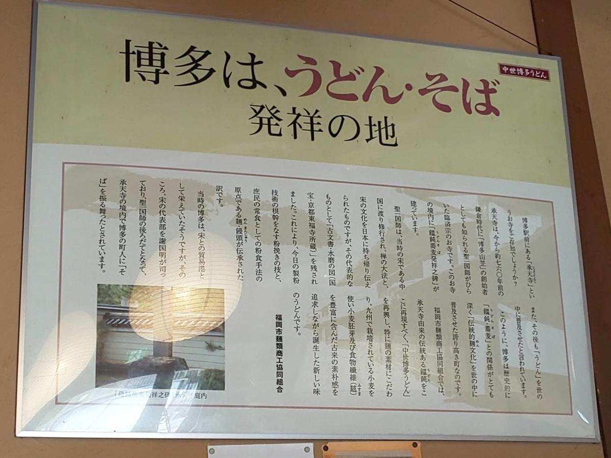 春月庵 博多はうどん・そばの発祥の地 歴史 臨済宗 承天寺 口コミ 評判