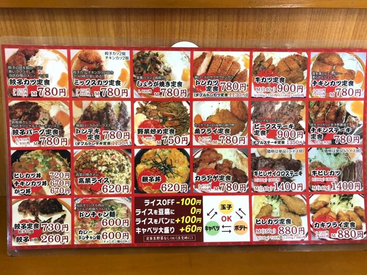 赤兵衛 メニュー 値段 定食 ランチ 福岡空港周辺 口コミ レビュー