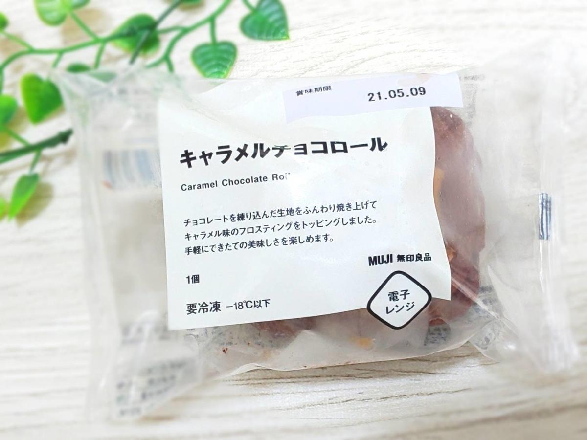 無印 キャラメルチョコロール 原材料 カロリー 栄養成分 口コミ