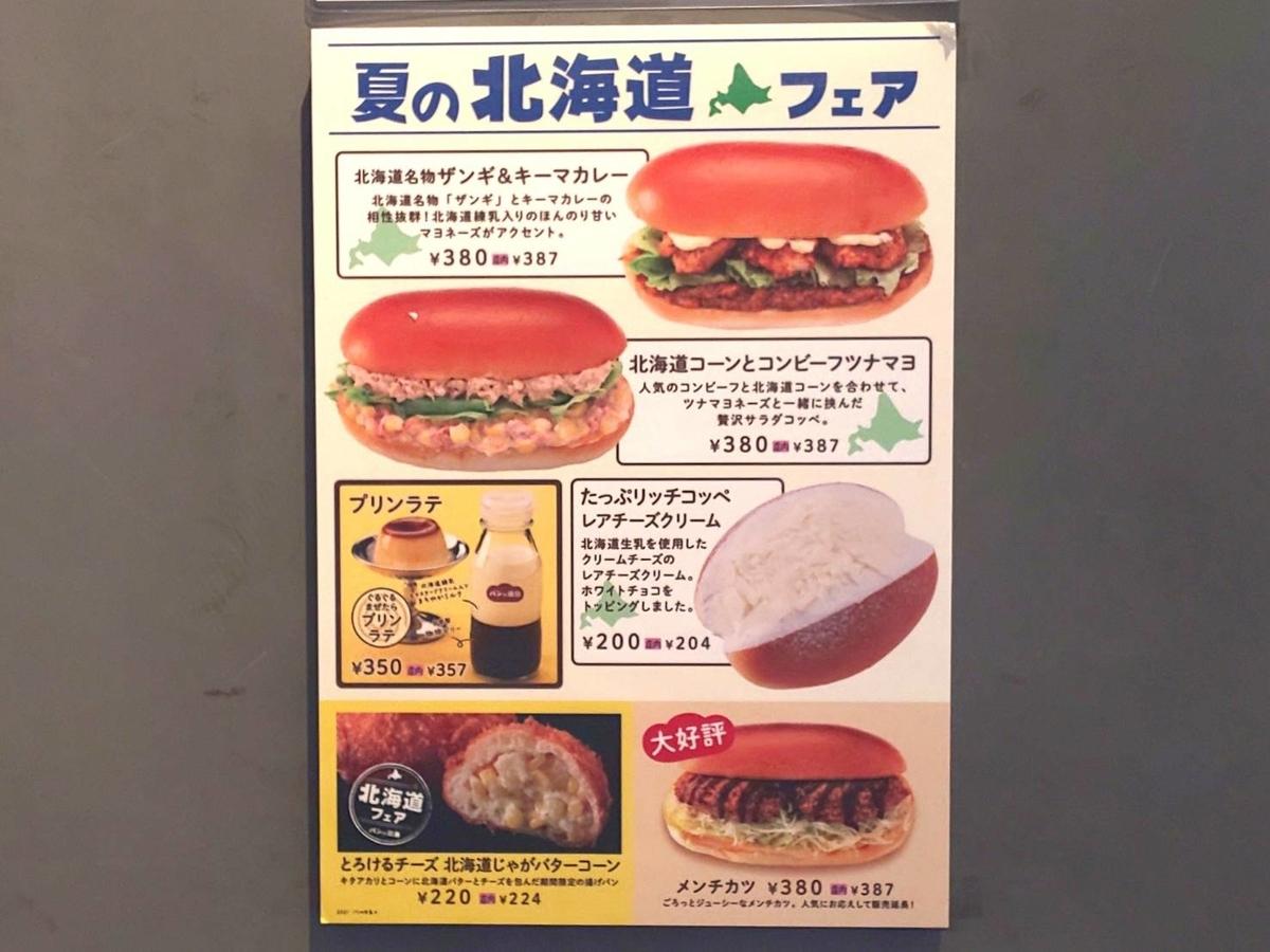 パンの田島 北海道フェア メニュー 値段 感想 口コミ レビュー