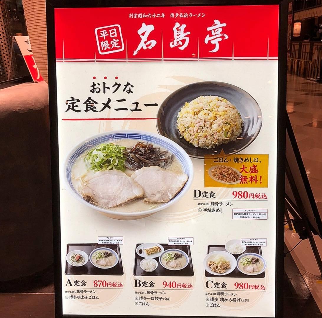 名島亭 おすすめ 定食 平日限定 メニュー 値段 感想 口コミ レビュー 評判