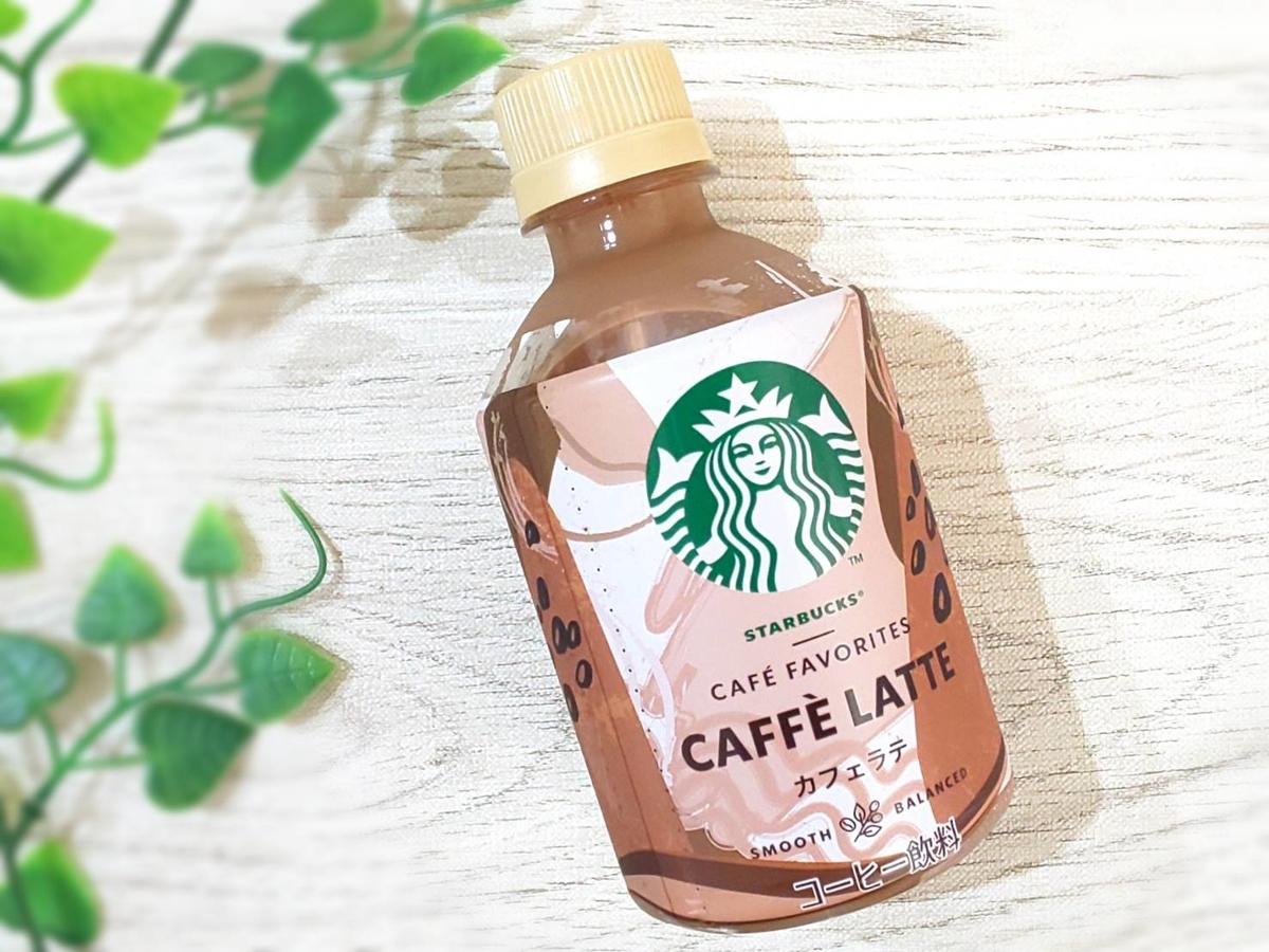 スタバ ペットボトルコーヒー カフェラテ 評判 感想 口コミ レビュー