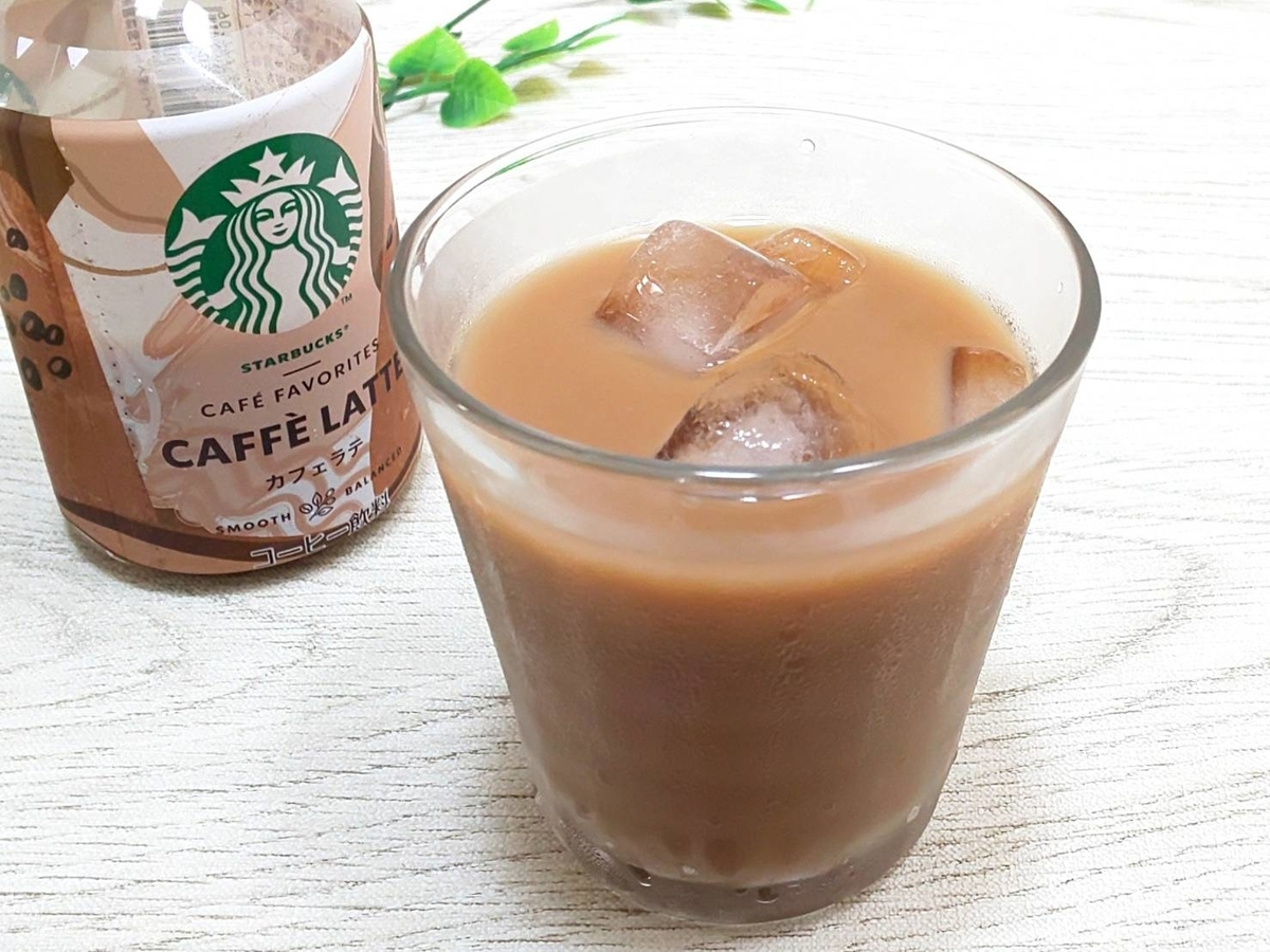 スタバ ペットボトルコーヒー カフェラテ 評価 感想 口コミ レビュー