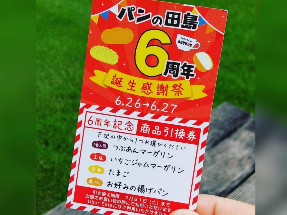 パンの田島 6周年誕生祭 プレゼント メニュー 感想 口コミ レビュー