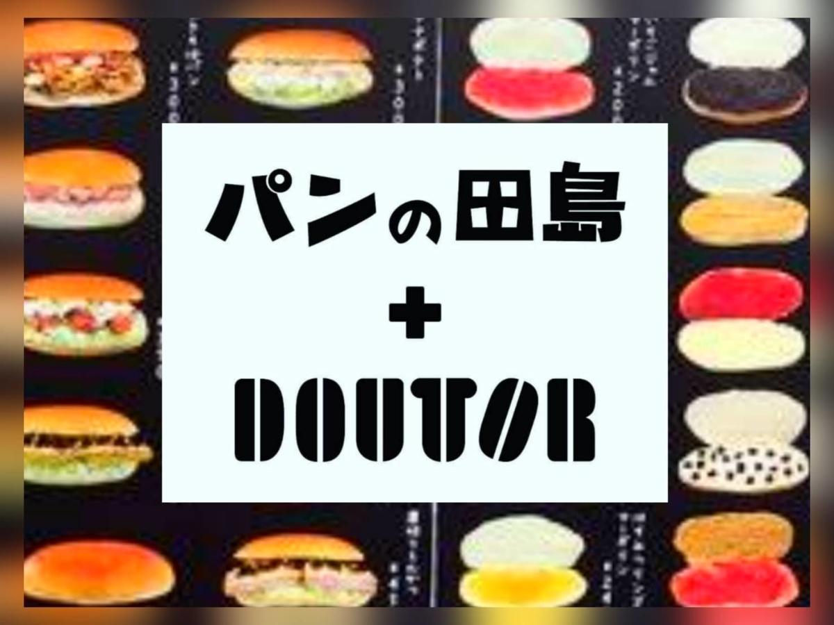 パンの田島 店舗 人気メニュー 値段 感想 口コミ レビュー