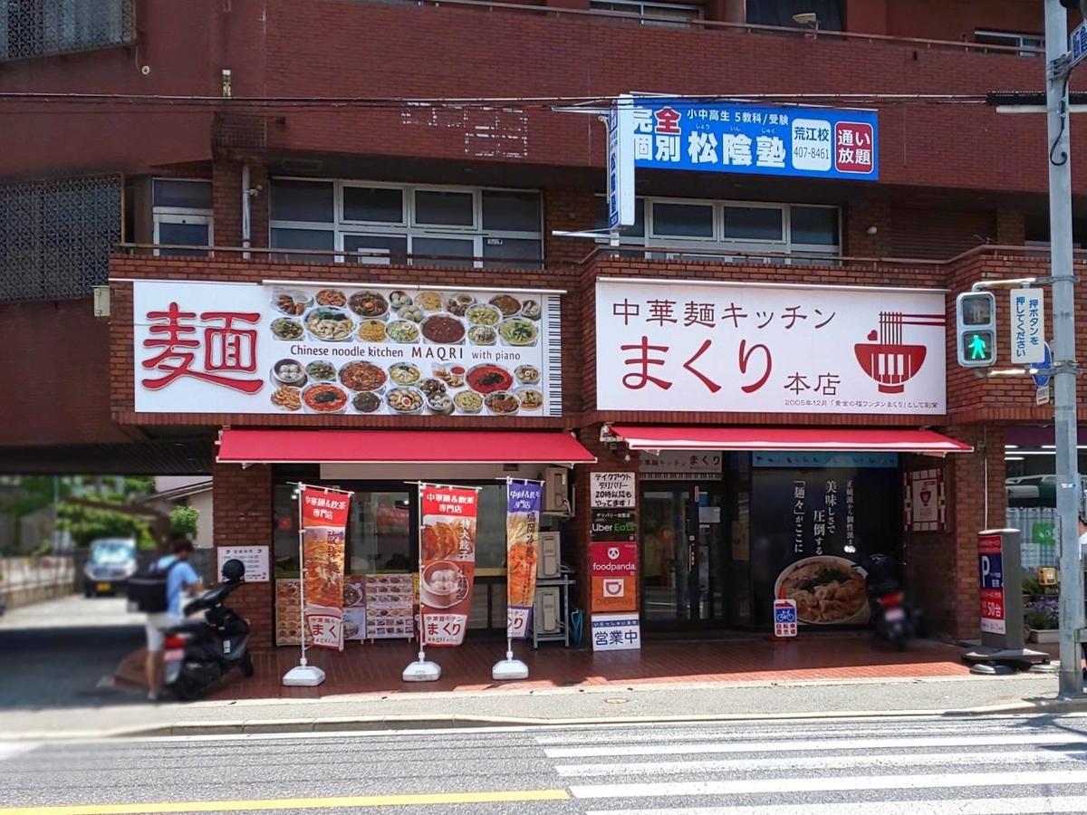 中華麺キッチンまくり 本店 空港店 営業時間 定休日 駐車場 口コミ