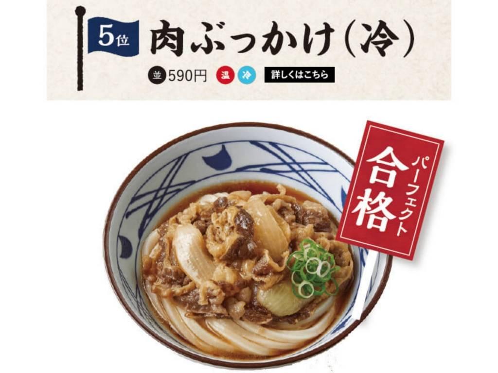 丸亀製麺 おすすめ 人気メニューランキング5位 肉ぶっかけうどん 値段 口コミ 評価