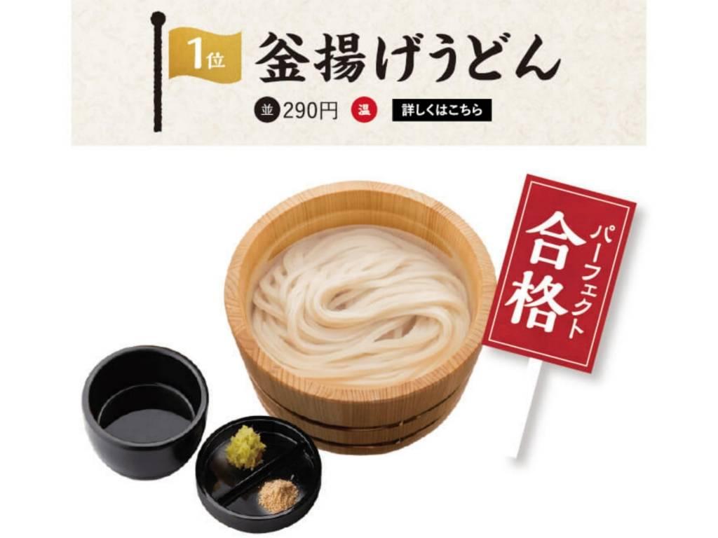 丸亀製麺 おすすめ 人気メニューランキング1位 釜揚げうどん 値段 口コミ 評価