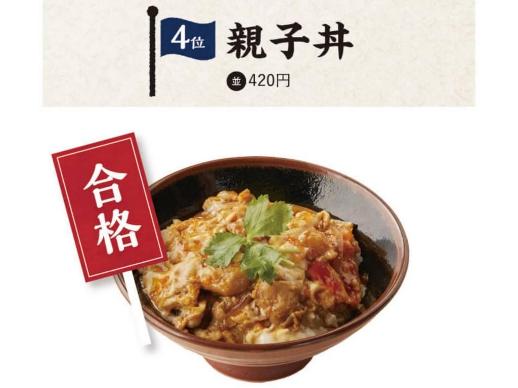 丸亀製麺 おすすめ 人気メニューランキング4位 親子丼 値段 口コミ 評価
