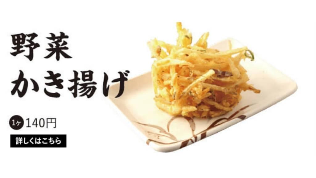 丸亀製麺 おすすめ 人気メニューランキング 野菜かき揚げ 値段 口コミ 評価