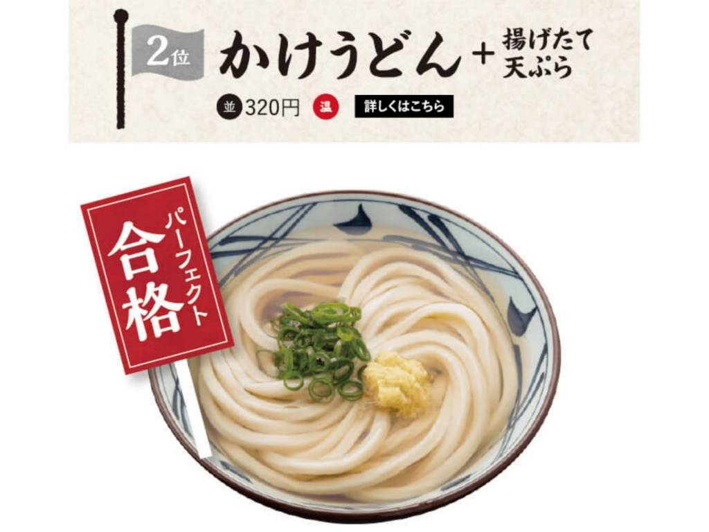 丸亀製麺 おすすめ 人気メニューランキング2位 かけうどん 値段 口コミ 評価