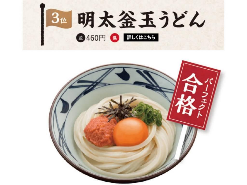 丸亀製麺 おすすめ 人気メニューランキング3位 明太釜玉うどん 値段 口コミ 評価